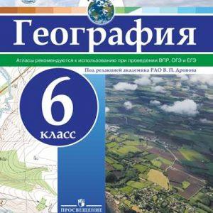 Атлас география 6 класс универсальный купить РГО