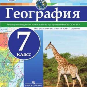 Атлас география 7 класс универсальный купить РГО