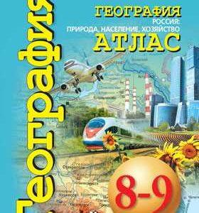 атлас география 8-9 класс Россия природа население хозяйство Котляр купить