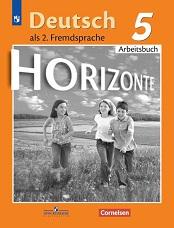 Аверин Немецкий язык 5 класс рабочая тетрадь купить
