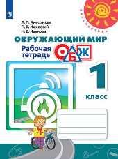 Анастасова Окружающий мир ОБЖ 1 класс рабочая тетрадь купить