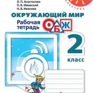 Анастасова Окружающий мир ОБЖ 2 класс рабочая тетрадь купить