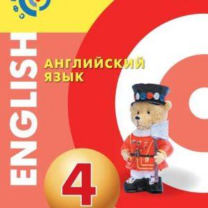 Алексеев Английский язык 4 класс учебник купить