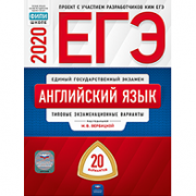 Вербицкая ЕГЭ 2020 английский язык 20 вариантов ФИПИ купить