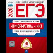 Крылов ЕГЭ 2020 информатика ИКТ 20 вариантов ФИПИ купить