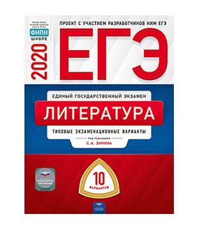 Зинина ЕГЭ 2020 литература 10 вариантов ФИПИ купить