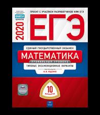 Ященко И.В. ЕГЭ 2020. Математика. Профильный уровень. 10 вариантов. ФИПИ