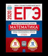Ященко И.В. ЕГЭ 2020. Математика. Базовый и профильный уровни. 20 вариантов. ФИПИ