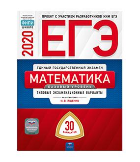 Ященко И.В. ЕГЭ 2020. Математика. Базовый уровень. 30 вариантов. ФИПИ