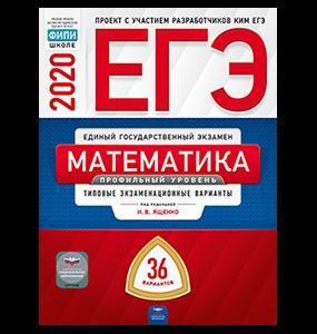 Ященко И.В. ЕГЭ 2020. Математика. Профильный уровень. 36 вариантов. Типовые экзаменационные варианты. ФИПИ