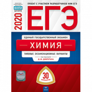 Добротина ЕГЭ 2020 химия 30 вариантов ФИПИ купить