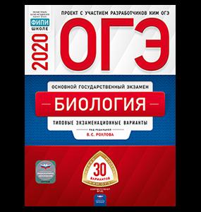 Рохлов В.С. ОГЭ 2020. Биология. 30 вариантов. ФИПИ