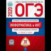 Крылов ОГЭ 2020 информатика ИКТ 20 вариантов ФИПИ купить
