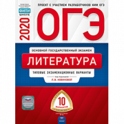 Новикова ОГЭ 2020 литература 10 вариантов ФИПИ купить