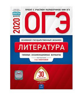 Новикова Л.В. ОГЭ 2020. Литература. 30 вариантов. ФИПИ