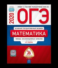 Ященко И.В. ОГЭ 2020. Математика. 36 вариантов. Типовые экзаменационные варианты. ФИПИ