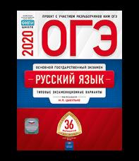 Цыбулько И.П. ОГЭ 2020. Русский язык. 36 вариантов. ФИПИ. Типовые экзаменационные варианты