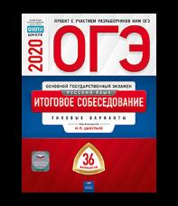 Цыбулько И.П. ОГЭ 2020. Русский язык. Итоговое собеседование. 36 вариантов. ФИПИ