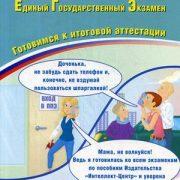 Каверина А.А., Молчанова Г.Н. Химия. ЕГЭ 2020