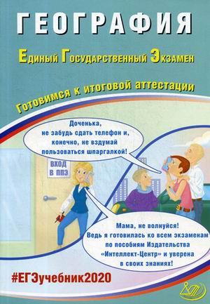 Амбарцумова Э.М., Дюкова С.Е. География. ЕГЭ 2020