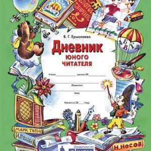 Ермолаева В.Г. Дневник юного читателя. Пособие для учащихся начальной школы. ФГОС