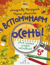 Вахрушев А.А., Маслова И.В. Вспоминаем осень! Мой первый альбом наблюдений. Учимся видеть и понимать
