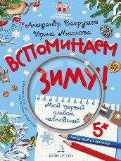 Вахрушев А.А., Маслова И.В. Вспоминаем зиму! Мой первый альбом наблюдений. Учимся видеть и понимать