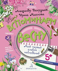 Вахрушев А.А., Маслова И.В. Вспоминаем весну! Мой первый альбом наблюдений. Учимся видеть и понимать