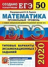 Ященко ЕГЭ 2020 математика профильный уровень 50 вариантов купить