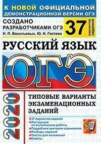 Гостева ОГЭ 2020 русский язык 37 вариантов заданий купить