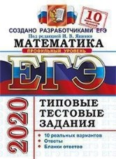 Ященко ЕГЭ 2020 математика профильный 10 вариантов купить