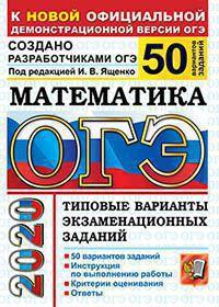 Ященко Математика ОГЭ 2020 50 вариантов купить