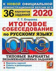 Егораева ОГЭ 2020 русский язык итоговое собеседование 36 вариантов купить
