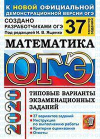 Ященко ОГЭ 2020 математика 37 вариантов купить
