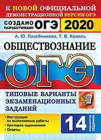 Лазебникова ОГЭ 2020 обществознание 14 вариантов купить
