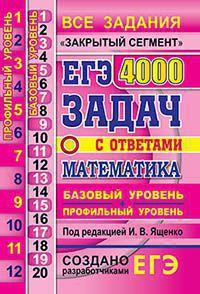 Ященко ЕГЭ 2020 математика банк заданий 4000 задач купить