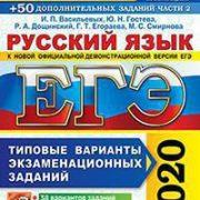 Васильевых ЕГЭ 2020 русский язык 38 вариантов купить