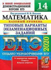 Ященко ЕГЭ 2020 математика базовый уровень 14 вариантов купить