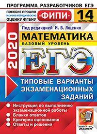 Ященко ЕГЭ 2020 математика базовый уровень 50 вариантов купить