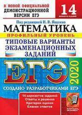 Ященко ЕГЭ 2020 математика профильный 14 вариантов купить