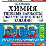 Медведев ЕГЭ 2020 химия 14 вариантов купить