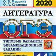 Кузанова ОГЭ 2020 литература 14 вариантов купить