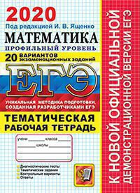 Ященко ЕГЭ 2020 математика профильный 20 вариантов купить