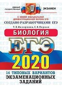 Мазяркина ЕГЭ 2020 биология 14 вариантов типовые варианты купить