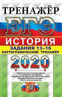 Соловьев ЕГЭ 2020 история тренажер работа с картами купить
