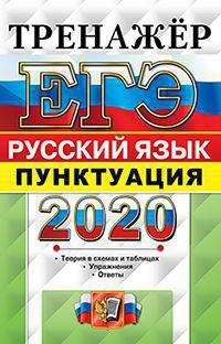 Скрипка ЕГЭ 2020 русский язык тренажер пунктуация купить