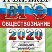 Лазебникова ЕГЭ 2020 обществознание тренажер купить