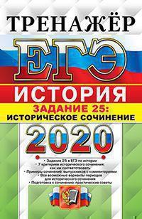 Соловьев ЕГЭ 2020 история тренажер историческое сочинение купить