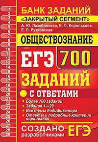 Лазебникова ЕГЭ 2020 обществознание банк заданий купить