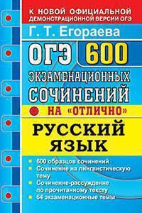 Егораева ОГЭ 2020 русский язык 600 сочинений купить